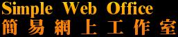 Simple-DIY-Website.com